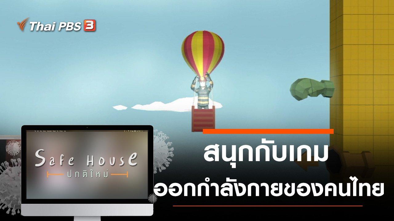 Safe House ปกติใหม่ - สนุกกับเกมออกกำลังกายของคนไทย