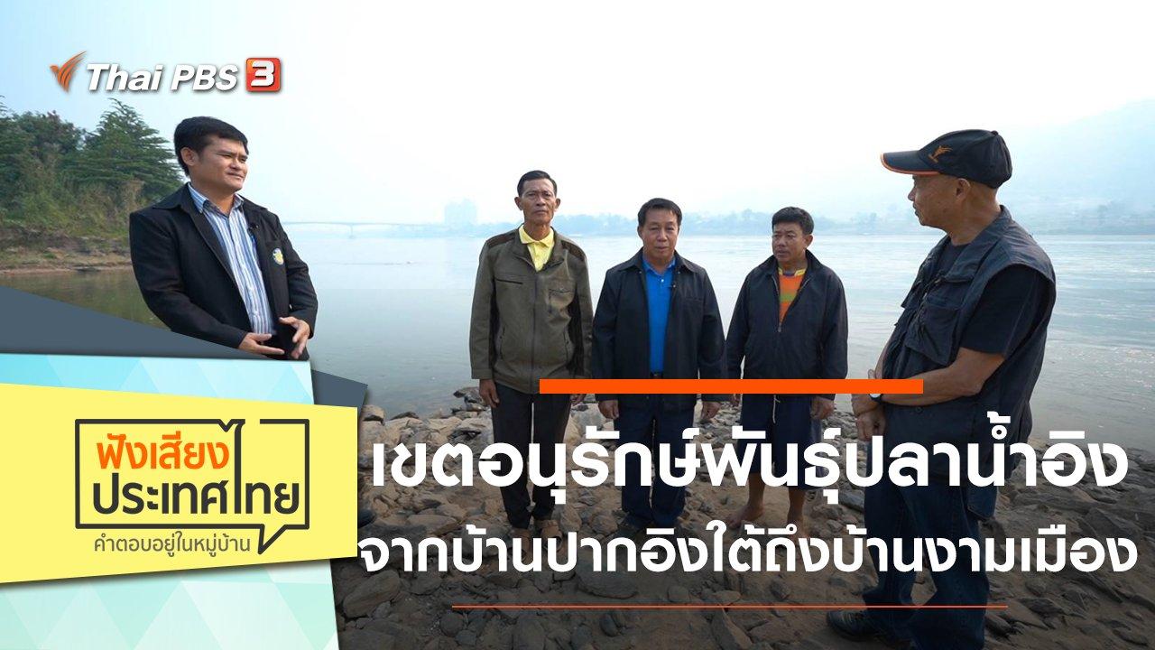 ฟังเสียงประเทศไทย - เขตอนุรักษ์พันธุ์ปลาน้ำอิง จากบ้านปากอิงใต้ถึงบ้านงามเมือง