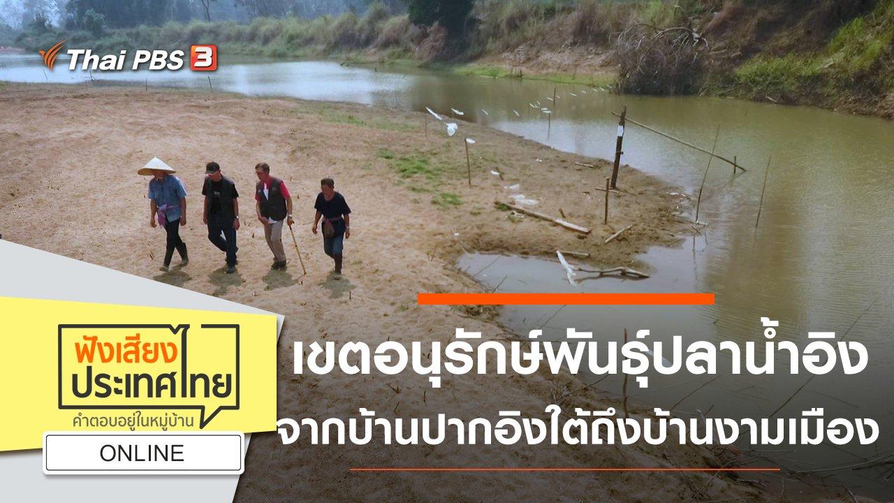 ฟังเสียงประเทศไทย - Online : เขตอนุรักษ์พันธุ์ปลาน้ำอิง จากบ้านปากอิงใต้ถึงบ้านงามเมือง
