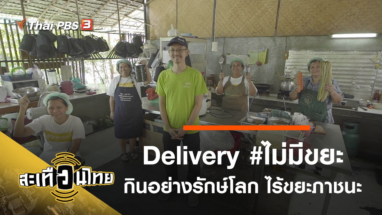 สะเทือนไทย - Delivery #ไม่มีขยะ