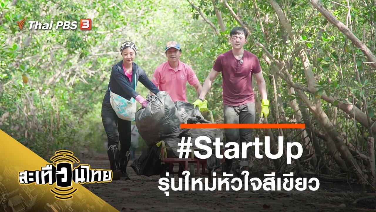 สะเทือนไทย - #StartUpรุ่นใหม่หัวใจสีเขียว