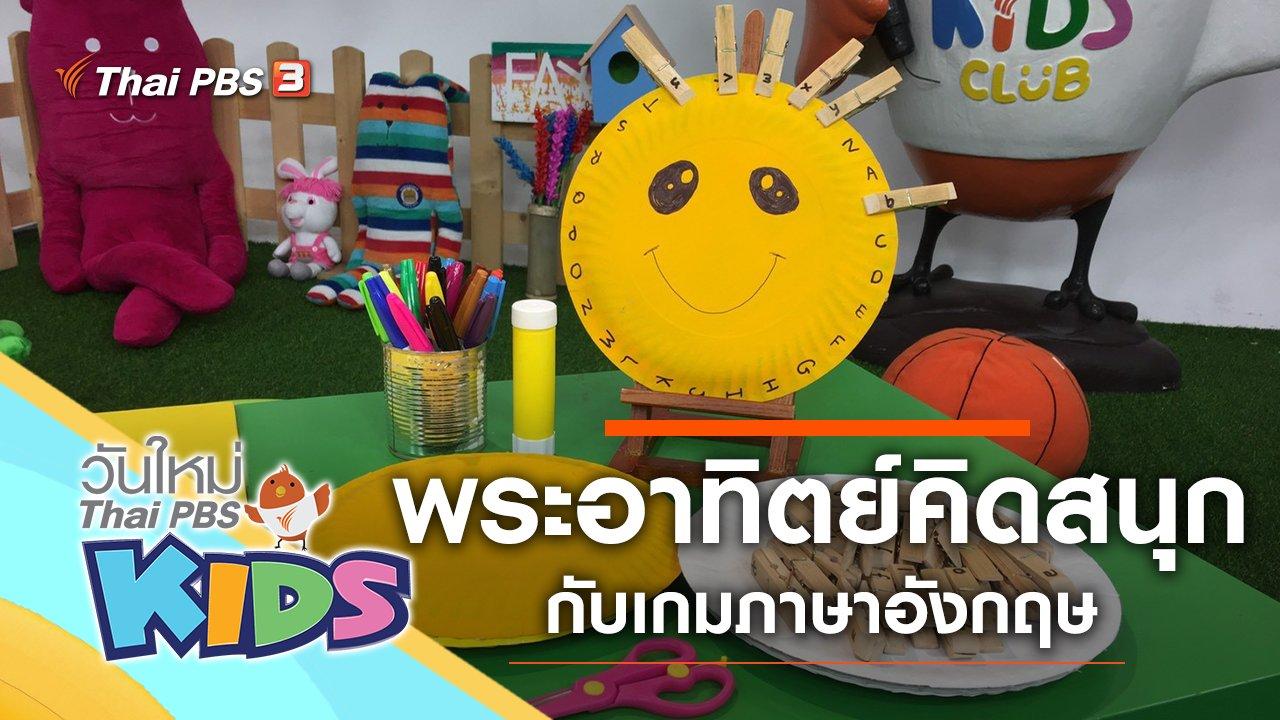 วันใหม่ไทยพีบีเอสคิดส์ - พระอาทิตย์คิดสนุก