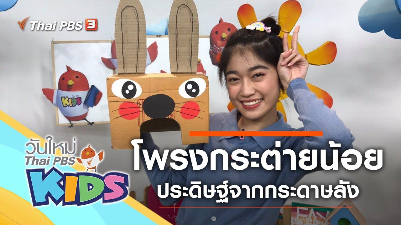 วันใหม่ไทยพีบีเอสคิดส์ - โพรงกระต่ายน้อย