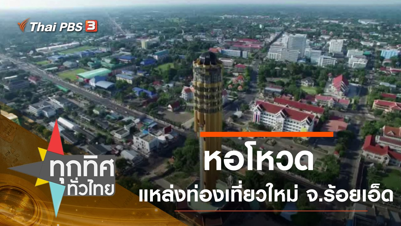 ทุกทิศทั่วไทย - ประเด็นข่าว (29 มิ.ย. 63)