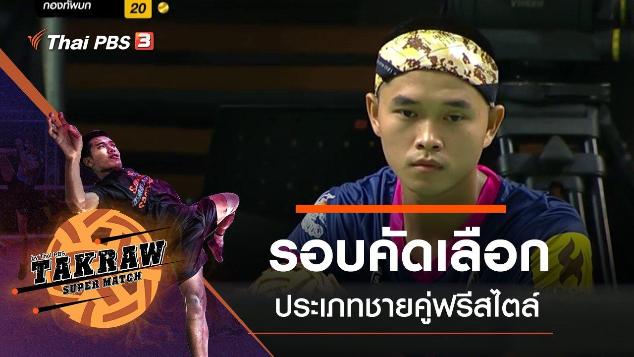 Takraw Super Match by Thai PBS - รอบคัดเลือกประเภทชายคู่ฟรีสไตล์