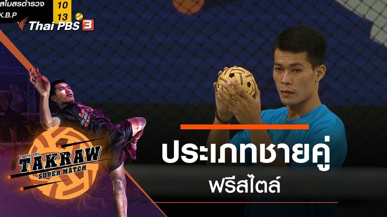 Takraw Super Match by Thai PBS - ประเภทชายคู่ฟรีสไตล์