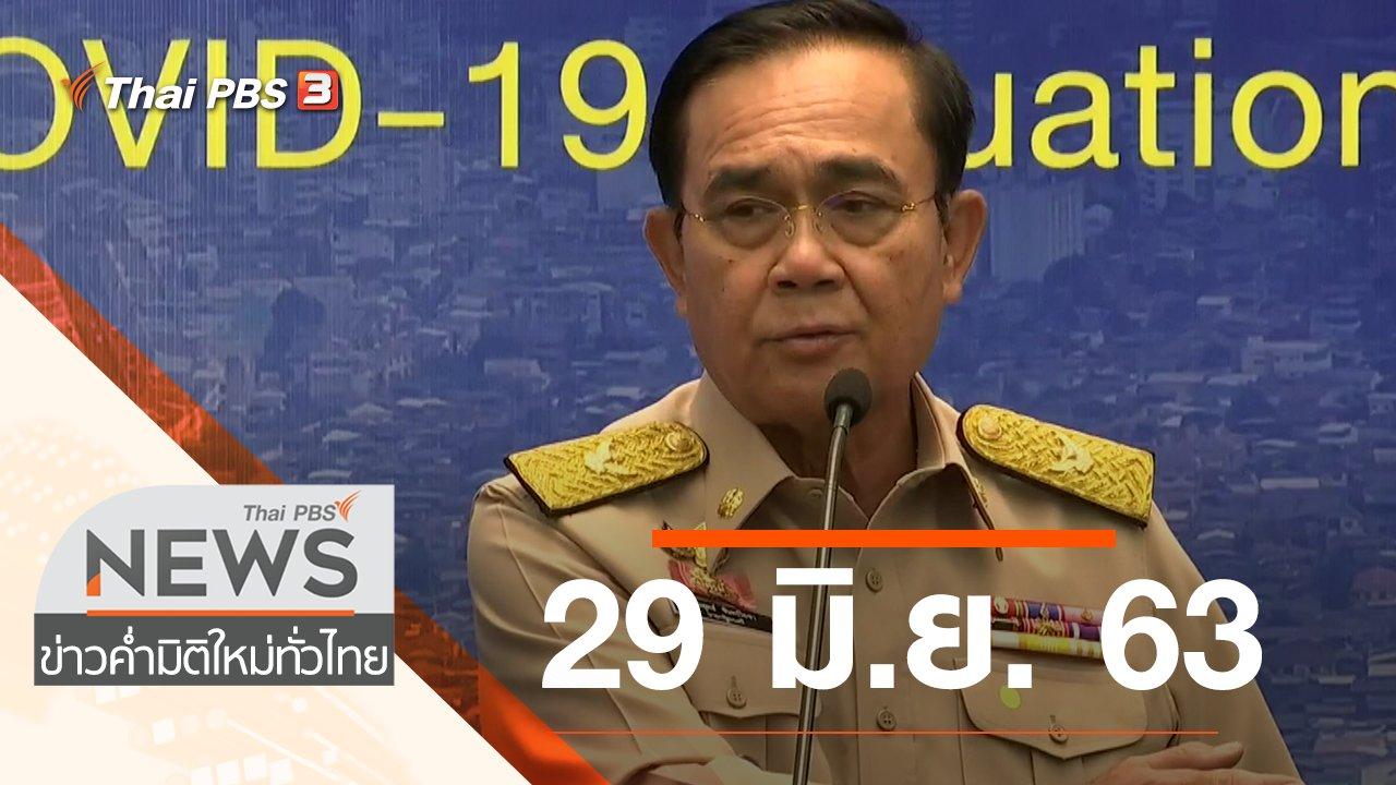 ข่าวค่ำ มิติใหม่ทั่วไทย - ประเด็นข่าว (29 มิ.ย. 63)