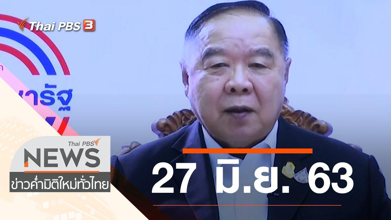ข่าวค่ำ มิติใหม่ทั่วไทย - ประเด็นข่าว (27 มิ.ย. 63)