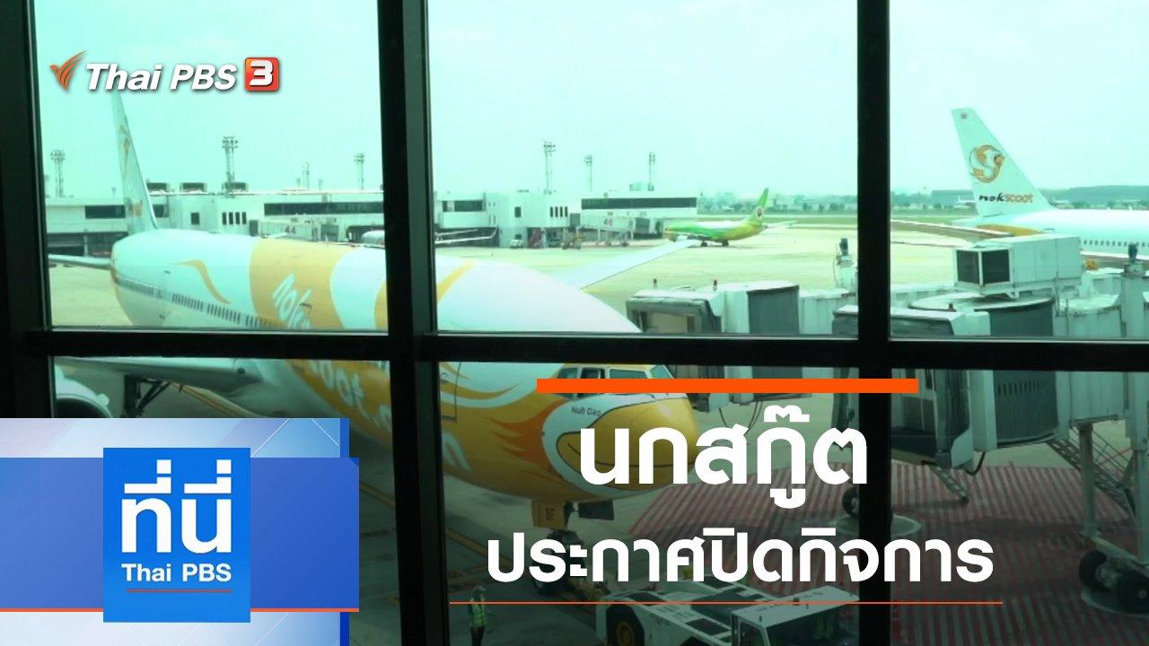 ที่นี่ Thai PBS - ประเด็นข่าว (26 มิ.ย. 63)