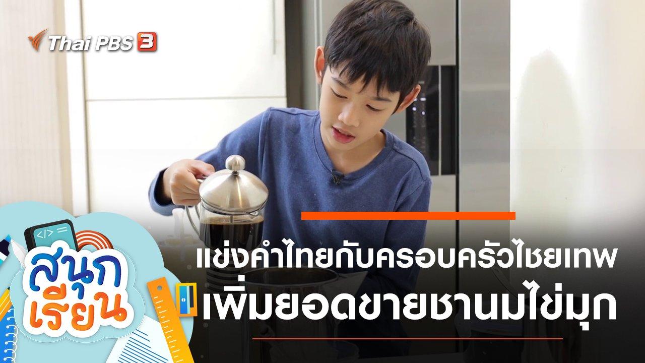 สนุกเรียน - แข่งคำไทยกับครอบครัวไชยเทพ, เพิ่มยอดการขายชานมไข่มุก วางแผนเอง ทำเอง