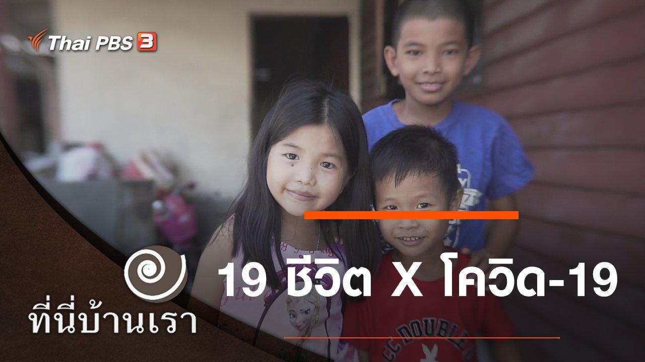 ที่นี่บ้านเรา - 19 ชีวิต x โควิด-19