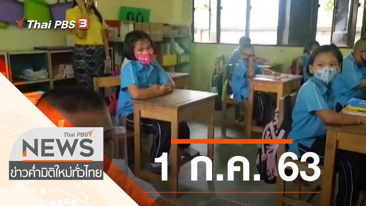 ข่าวค่ำ มิติใหม่ทั่วไทย - ประเด็นข่าว (1 ก.ค. 63)