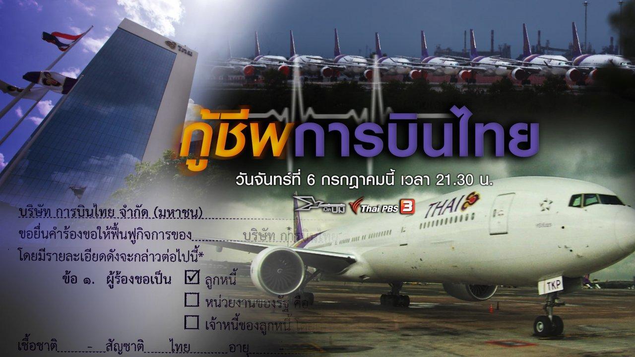 เปิดปม - กู้ชีพการบินไทย