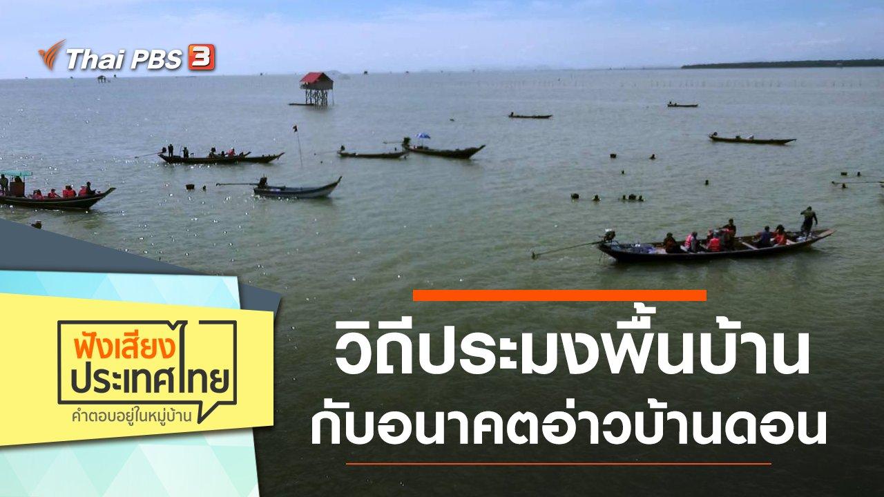 ฟังเสียงประเทศไทย - วิถีประมงพื้นบ้าน กับอนาคตอ่าวบ้านดอน