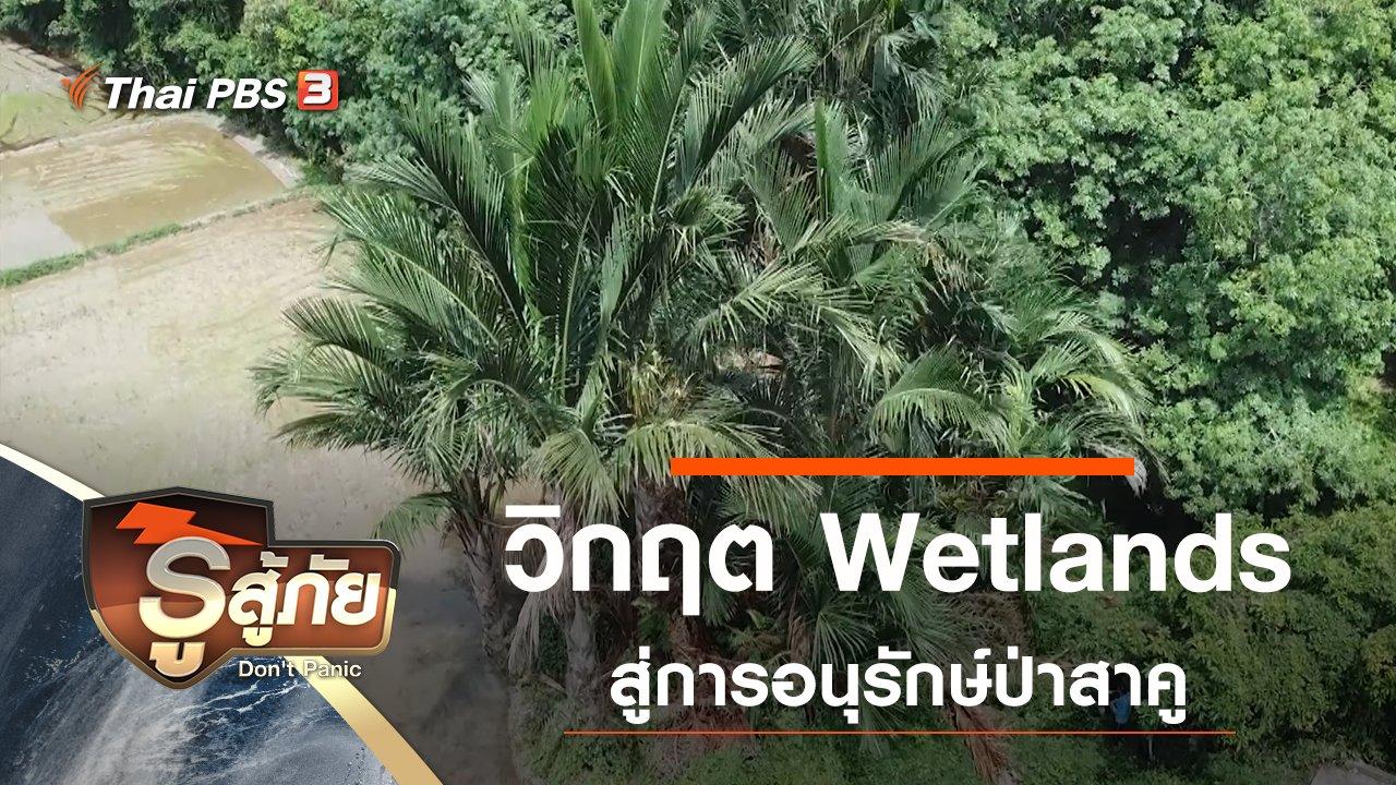 รู้สู้ภัย Don't Panic - วิกฤต Wetlands