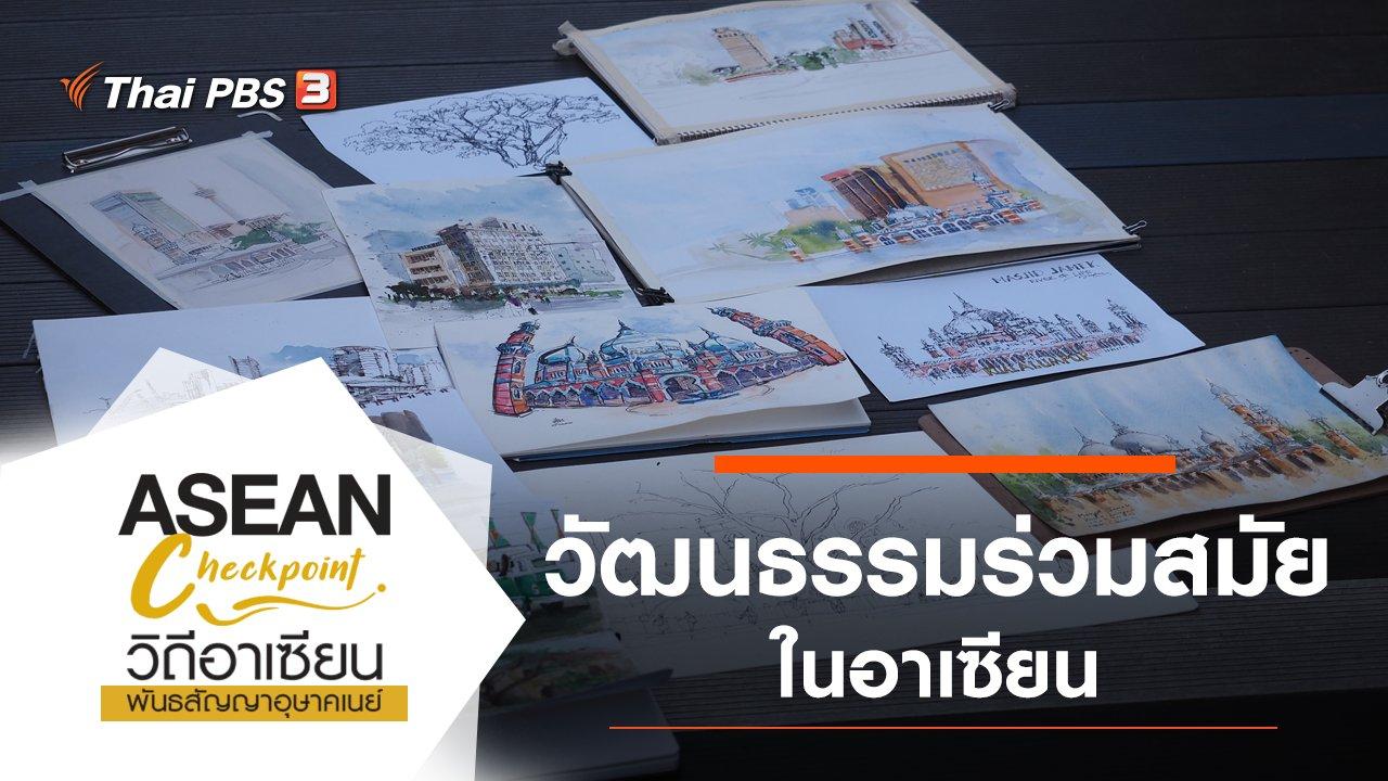 ASEAN Checkpoint วิถีอาเซียน พันธสัญญาอุษาคเนย์ - วัฒนธรรมร่วมสมัย