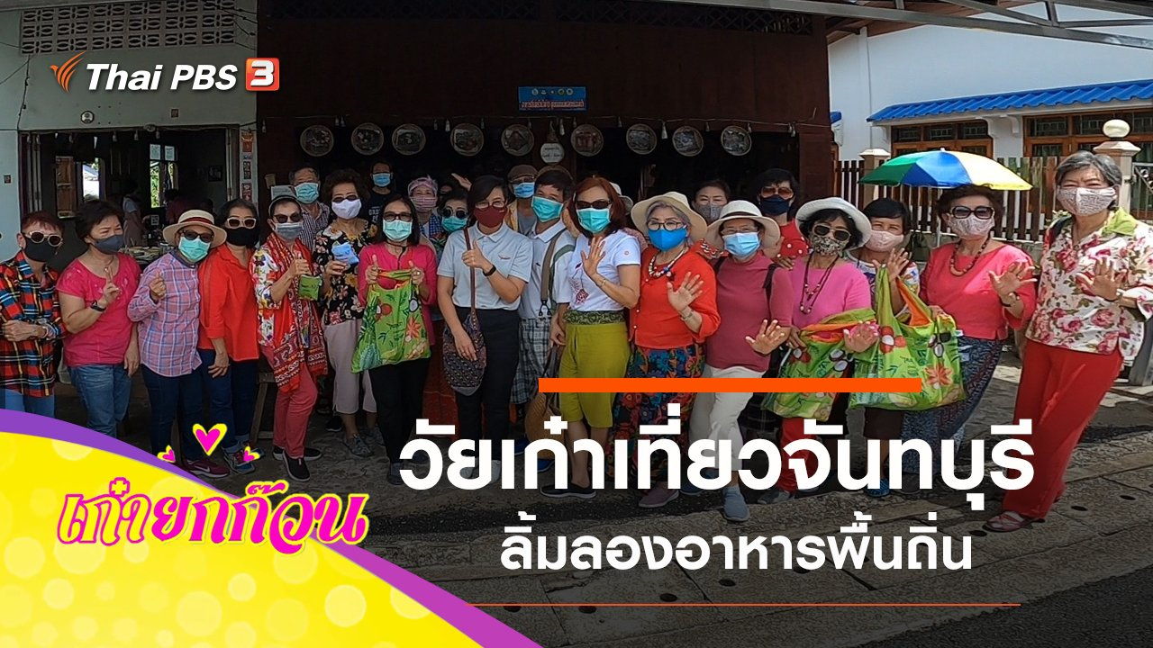 เก๋ายกก๊วน - วัยเก๋าเที่ยวเมืองจันทบุรี