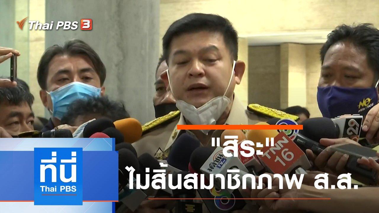 ที่นี่ Thai PBS - ประเด็นข่าว (1 ก.ค. 63)