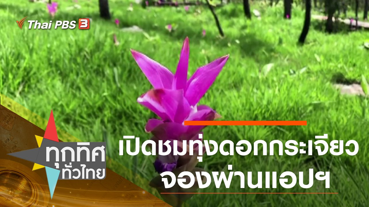 ทุกทิศทั่วไทย - ประเด็นข่าว (2 ก.ค. 63)