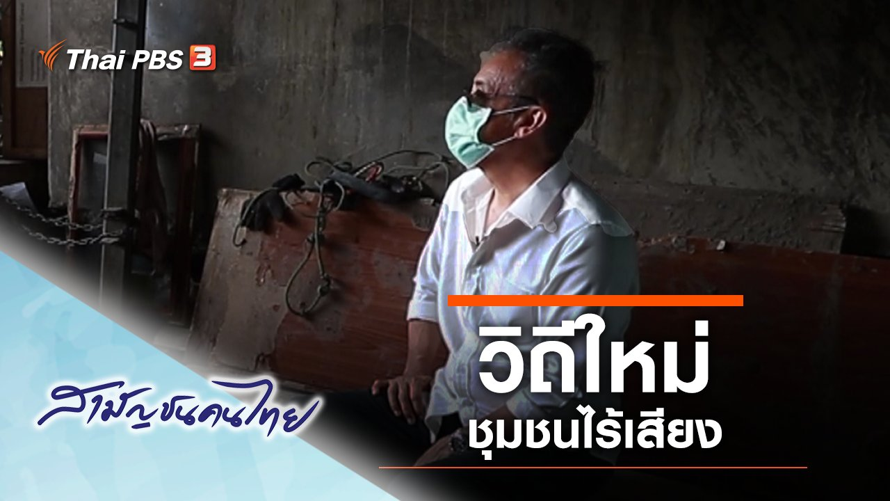 สามัญชนคนไทย - วิถีใหม่ชุมชนไร้เสียง