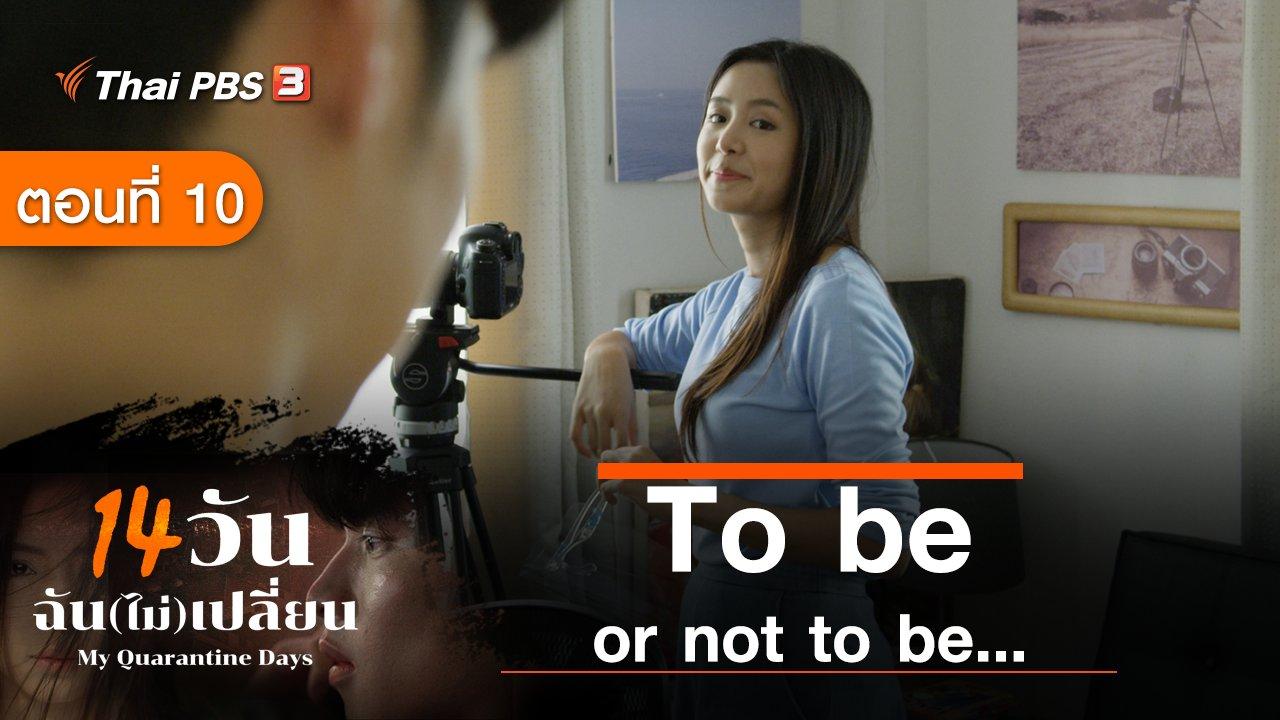14 วัน ฉัน(ไม่)เปลี่ยน - ละคร 14 วัน ฉัน(ไม่)เปลี่ยน : ตอนที่ 10 To be or not to be…