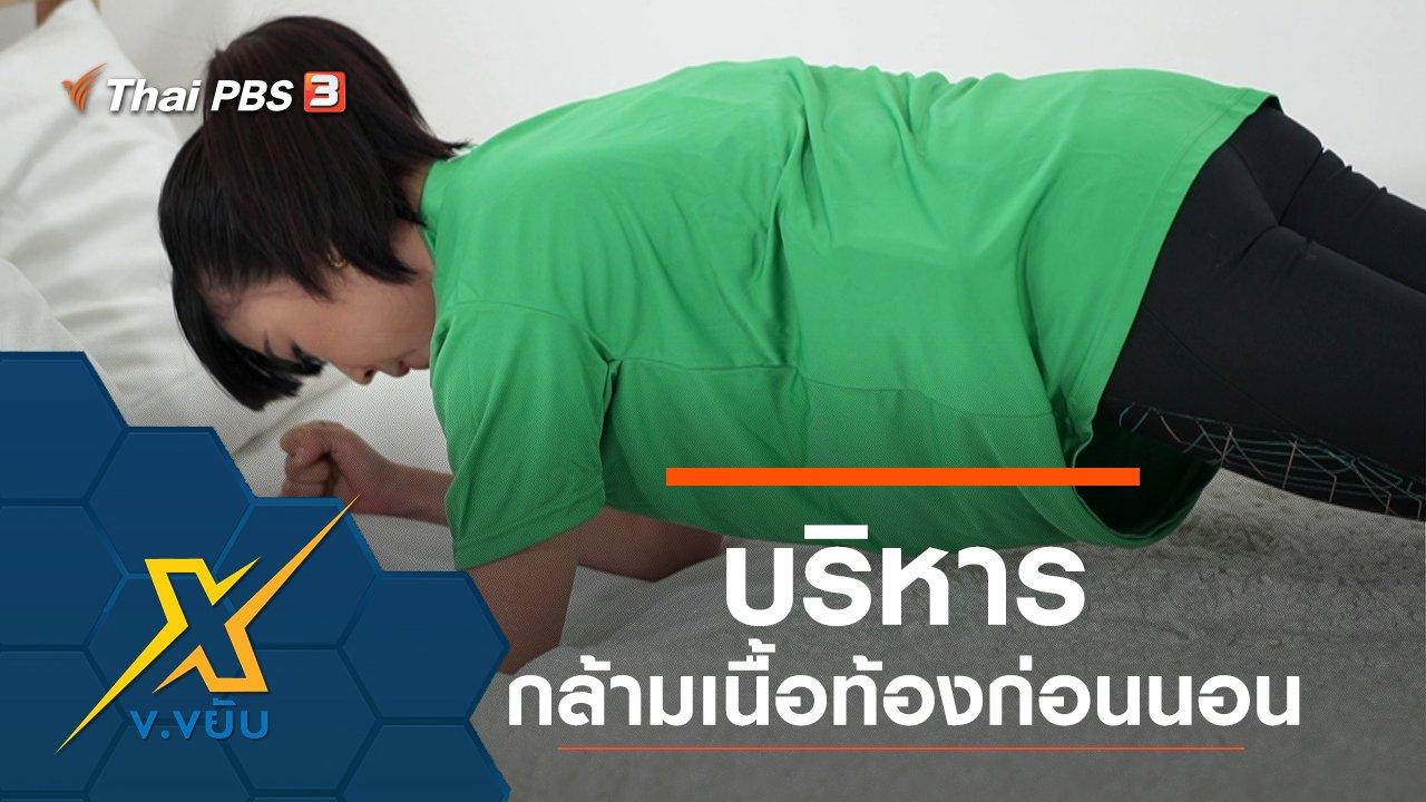 ข.ขยับ X - บริหารกล้ามเนื้อท้องก่อนนอน