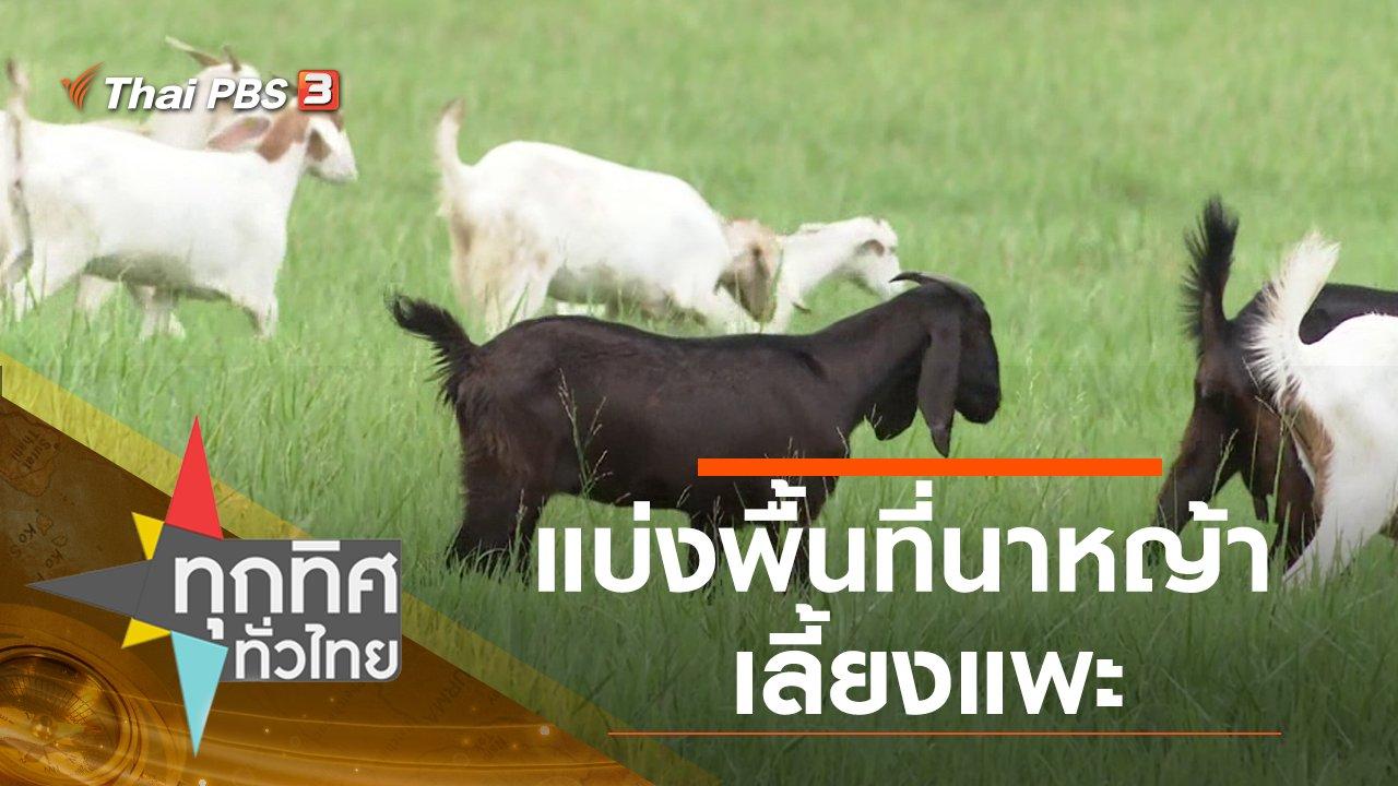 ทุกทิศทั่วไทย - ประเด็นข่าว (30 มิ.ย. 63)