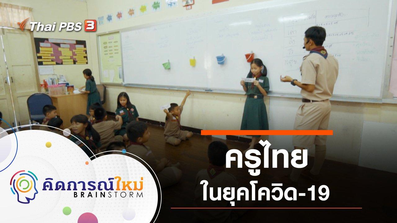 คิดการณ์ใหม่ BRAINSTORM - ครูไทย ในยุคโควิด-19