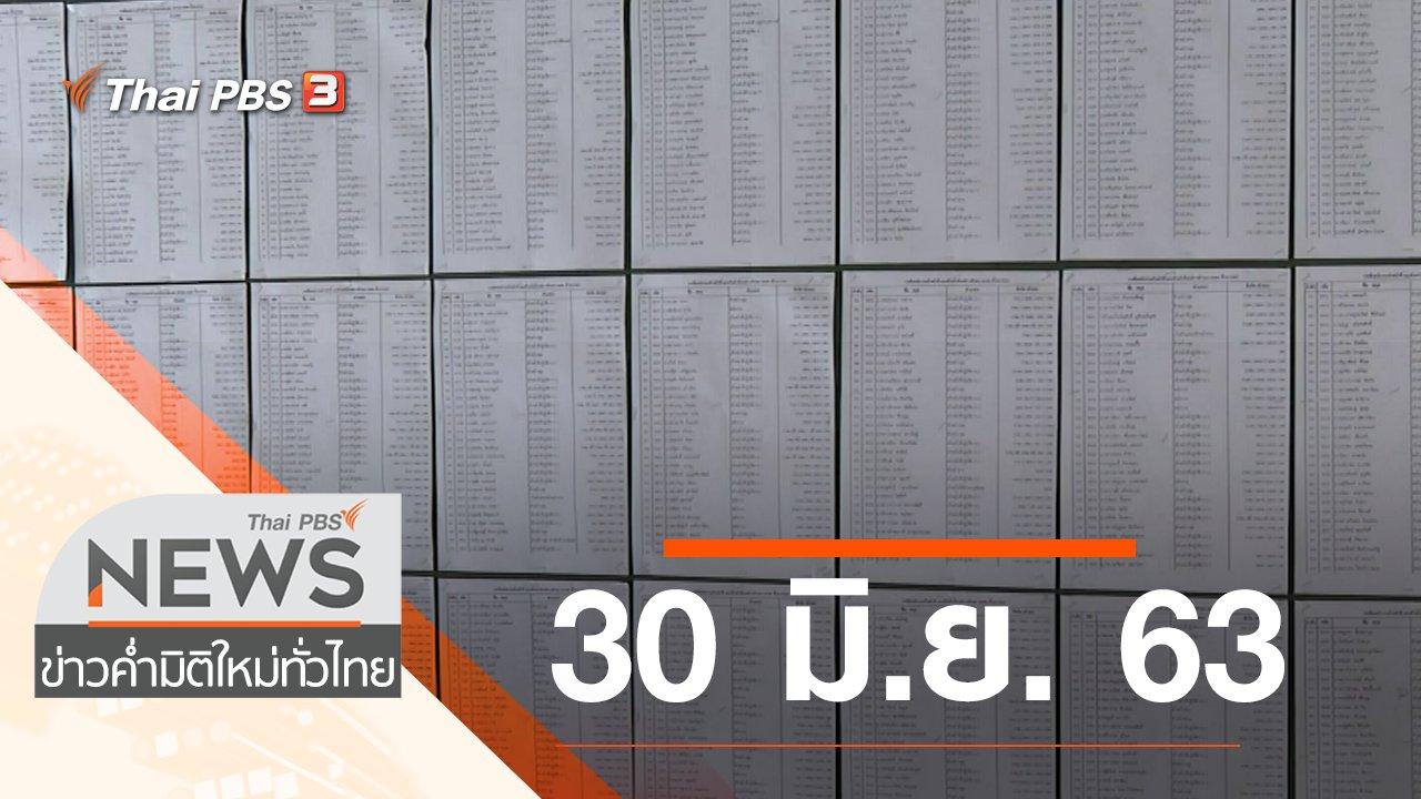 ข่าวค่ำ มิติใหม่ทั่วไทย - ประเด็นข่าว (30 มิ.ย. 63)
