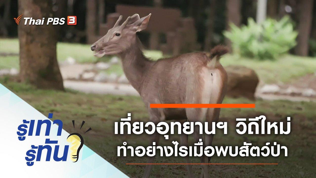 รู้เท่ารู้ทัน - เที่ยวอุทยานฯ วิถีใหม่ ทำอย่างไรเมื่อพบสัตว์ป่า