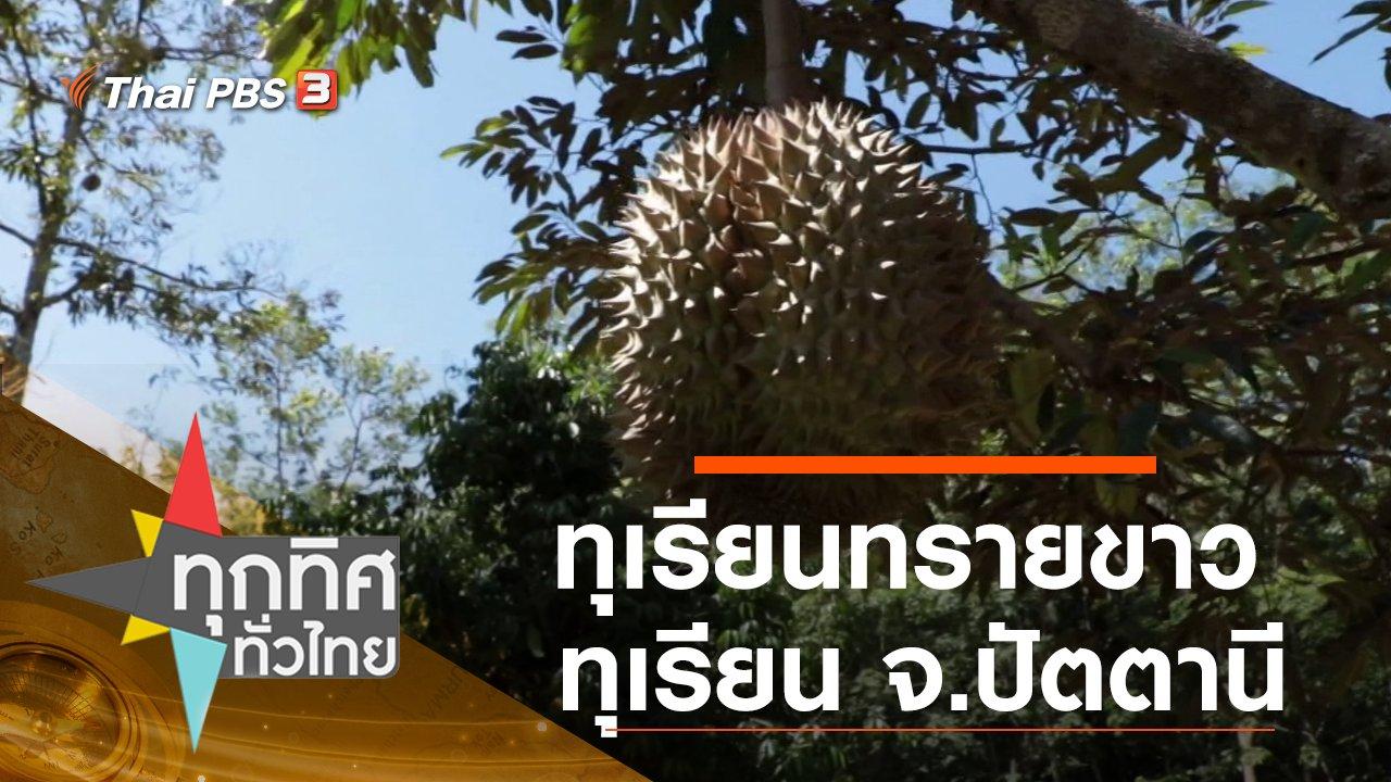 ทุกทิศทั่วไทย - ประเด็นข่าว (1 ก.ค. 63)