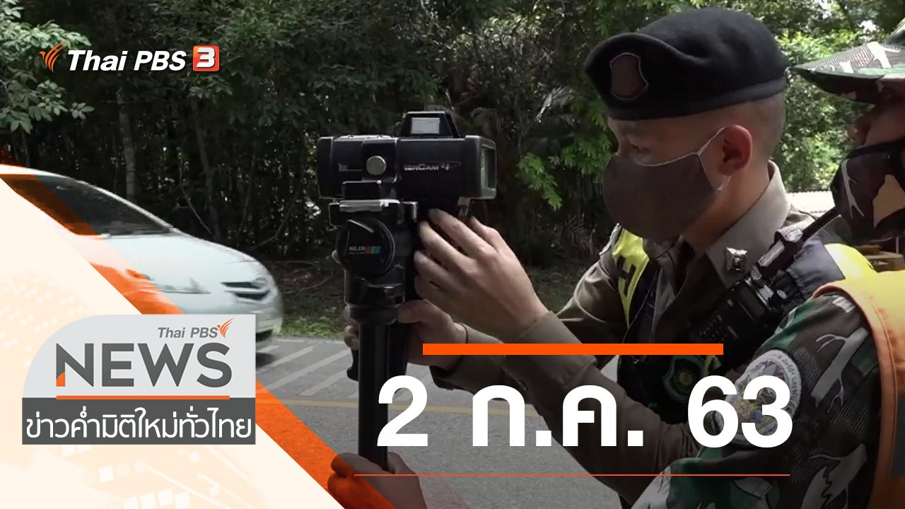 ข่าวค่ำ มิติใหม่ทั่วไทย - ประเด็นข่าว (2 ก.ค. 63)