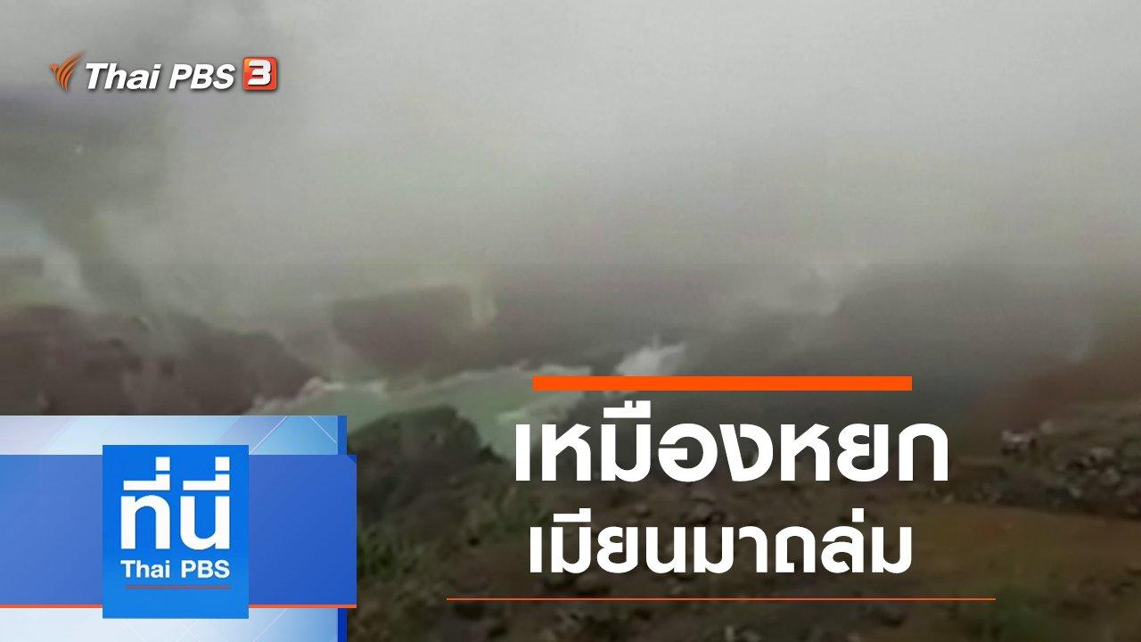 ที่นี่ Thai PBS - ประเด็นข่าว (2 ก.ค. 63)