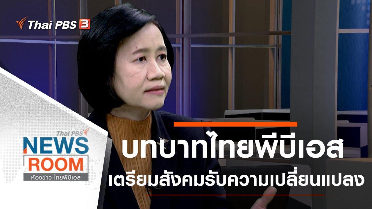 ห้องข่าว ไทยพีบีเอส NEWSROOM - ประเด็นข่าว (5 ก.ค. 63)