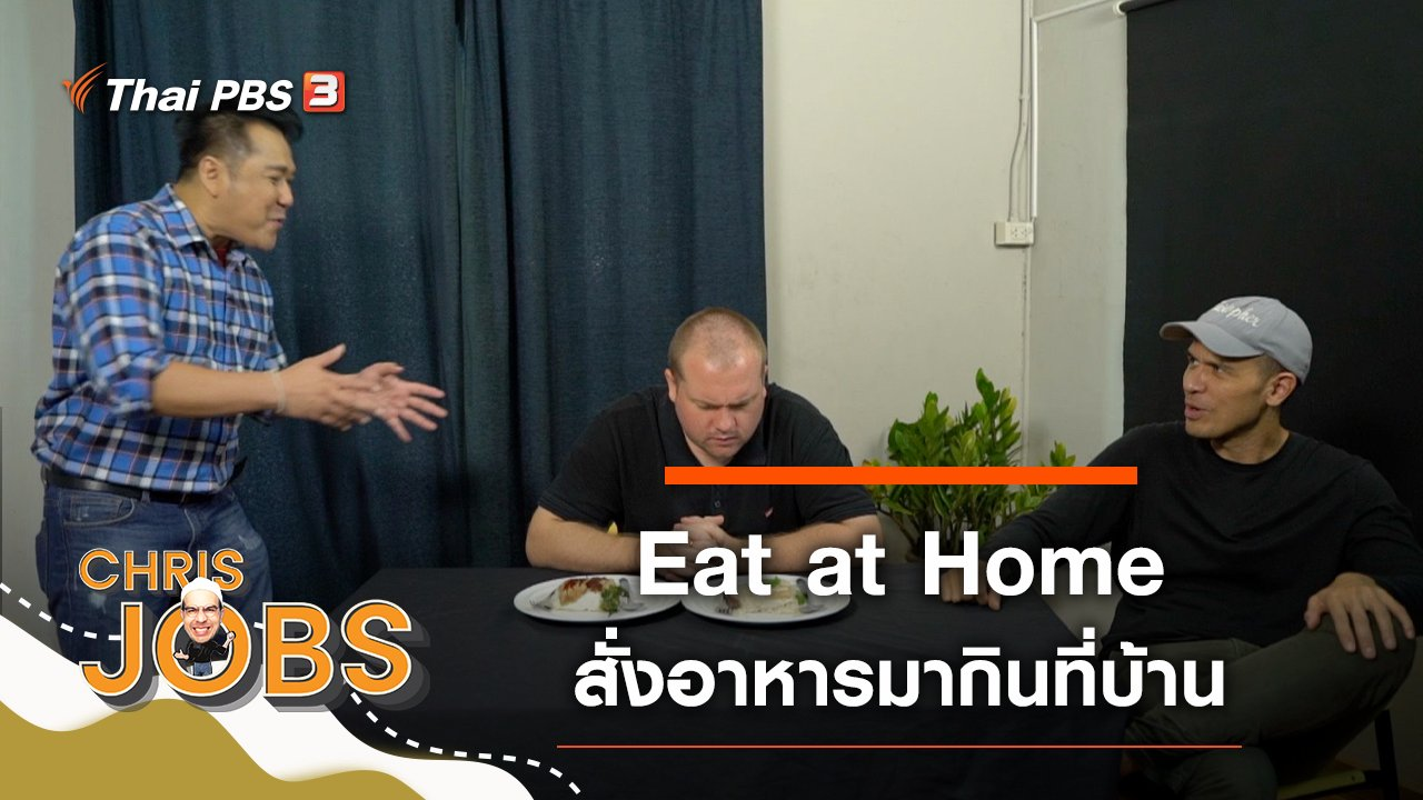 Chris Jobs - Eat at Home