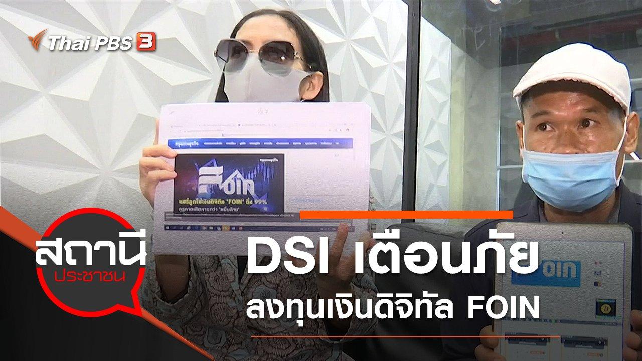 สถานีประชาชน - DSI เตือนภัยลงทุนเงินดิจิทัล FOIN