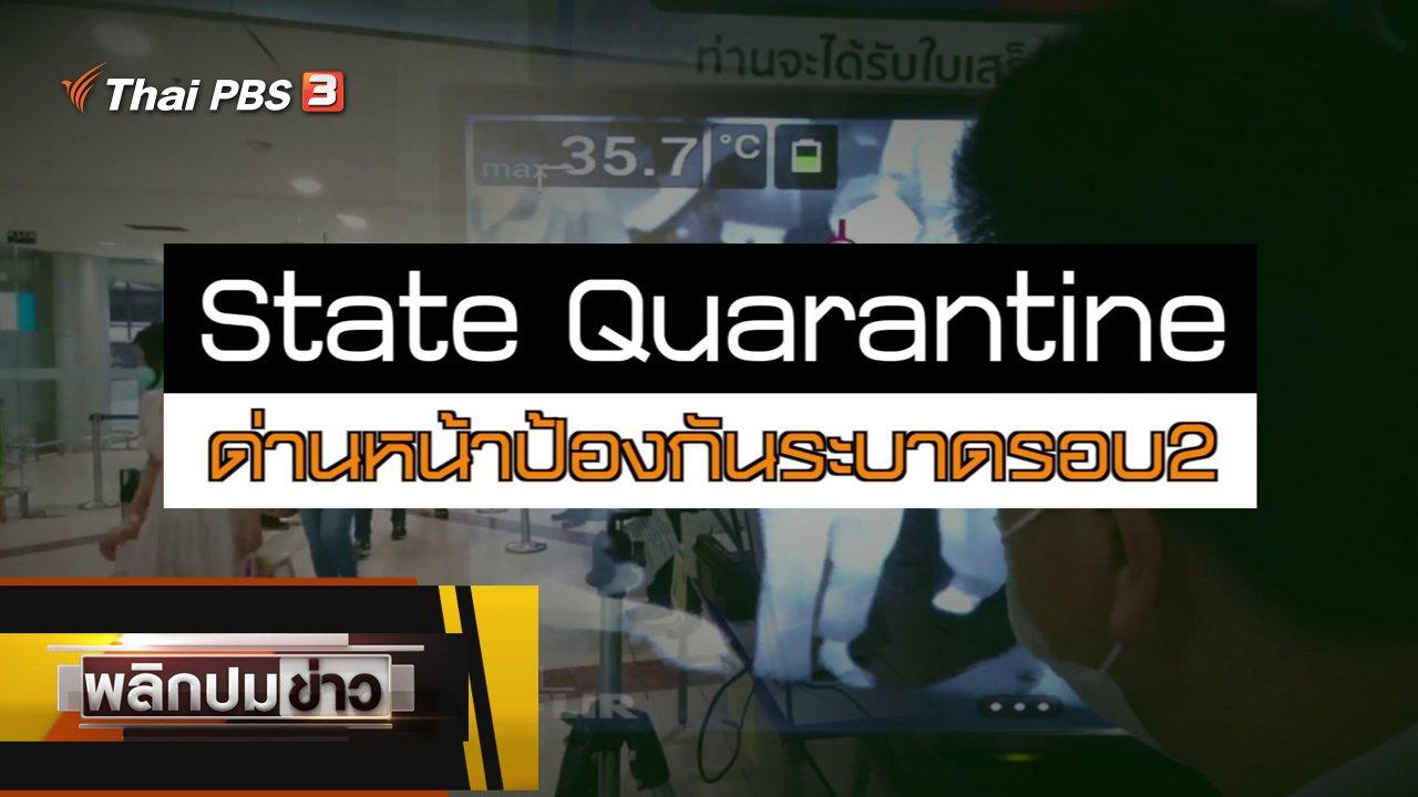พลิกปมข่าว - State Quarantine ด่านหน้าป้องกันระบาดรอบ 2