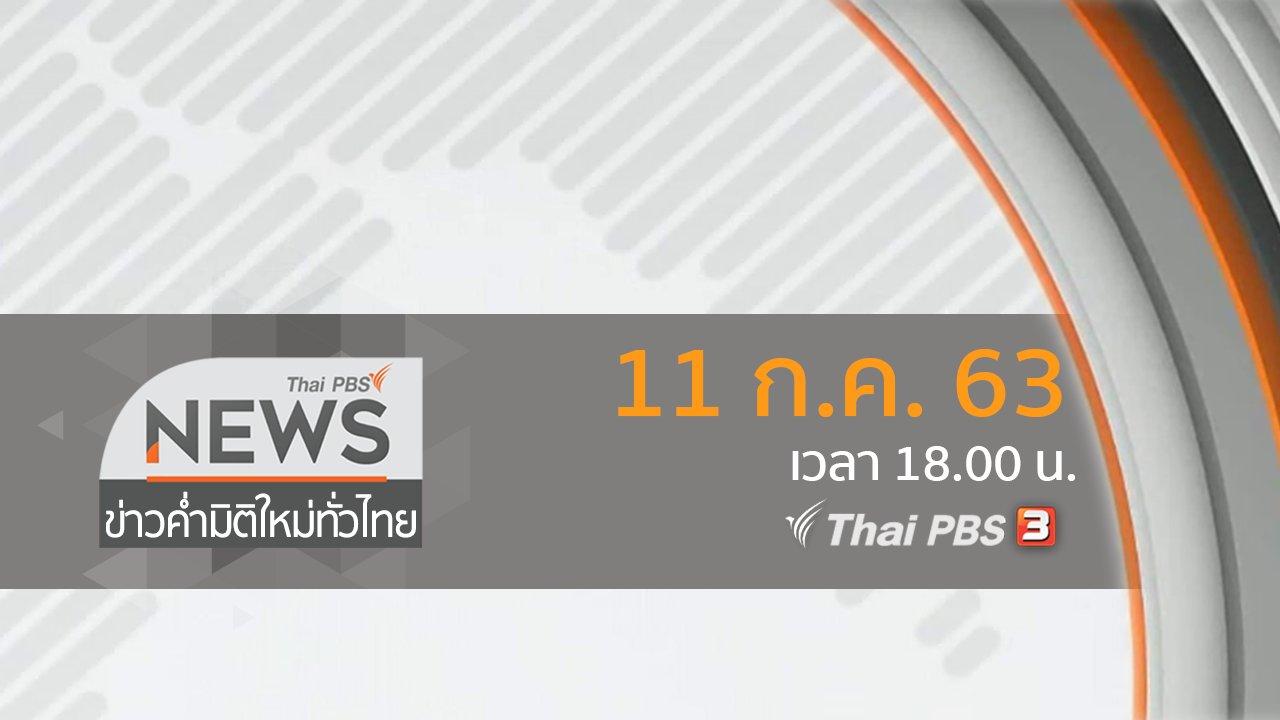 ข่าวค่ำ มิติใหม่ทั่วไทย - ประเด็นข่าว (11 ก.ค. 63)