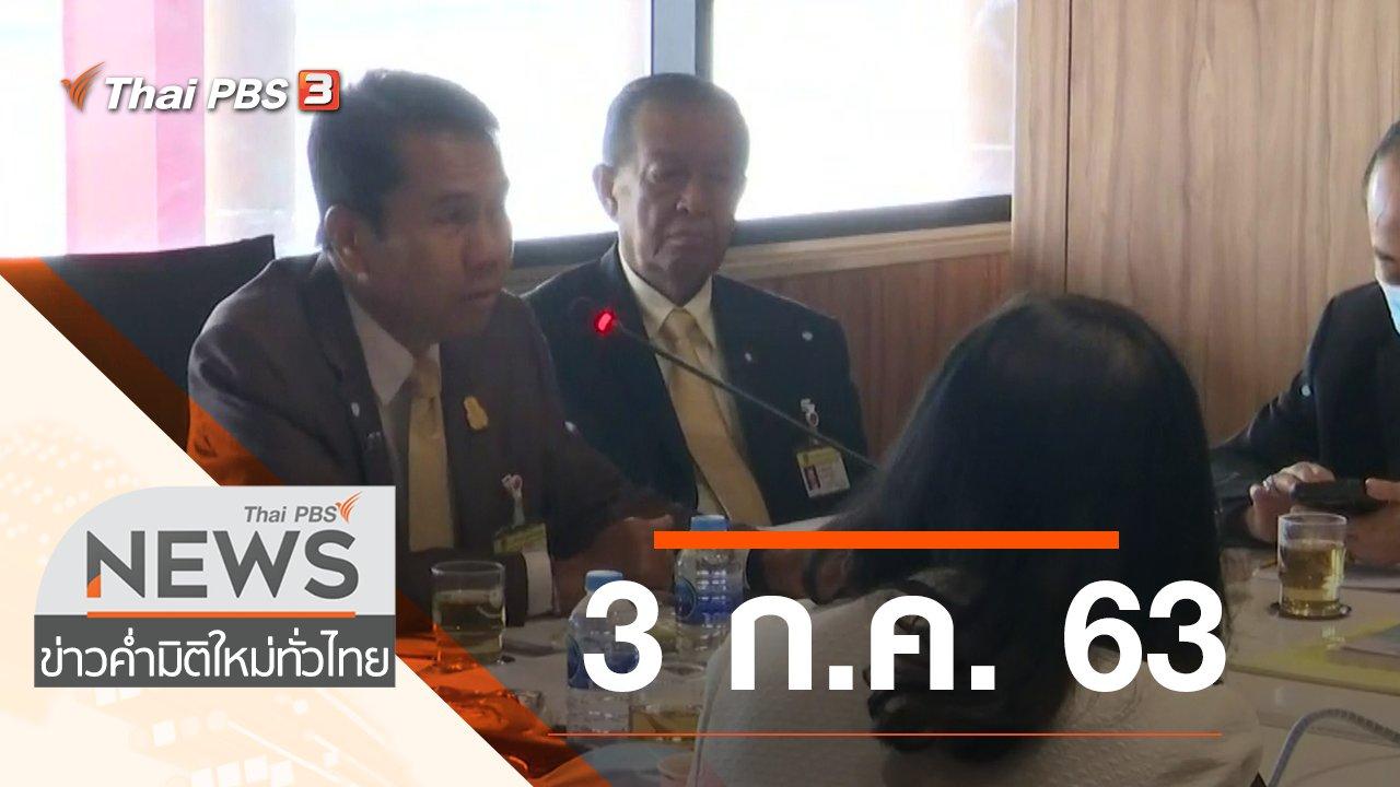 ข่าวค่ำ มิติใหม่ทั่วไทย - ประเด็นข่าว (3 ก.ค. 63)