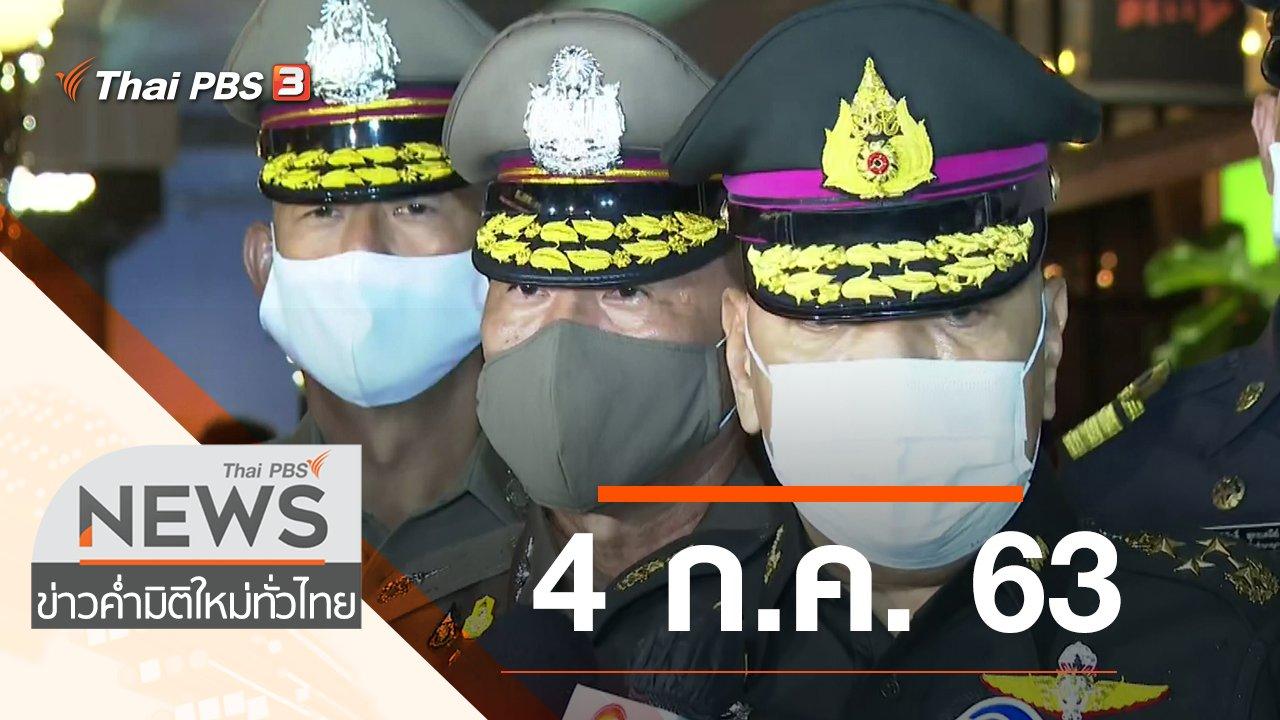 ข่าวค่ำ มิติใหม่ทั่วไทย - ประเด็นข่าว (4 ก.ค. 63)