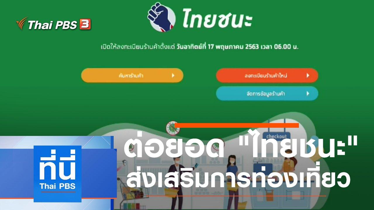 ที่นี่ Thai PBS - ประเด็นข่าว (3 ก.ค. 63)