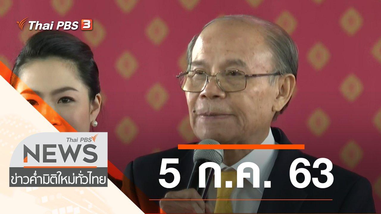 ข่าวค่ำ มิติใหม่ทั่วไทย - ประเด็นข่าว (5 ก.ค. 63)