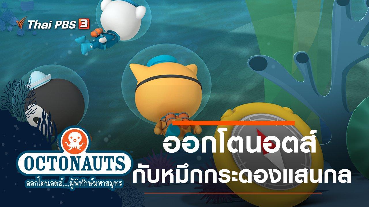การ์ตูน ออกโตนอตส์...ผู้พิทักษ์มหาสมุทร - ออกโตนอตส์กับหมึกกระดองแสนกล
