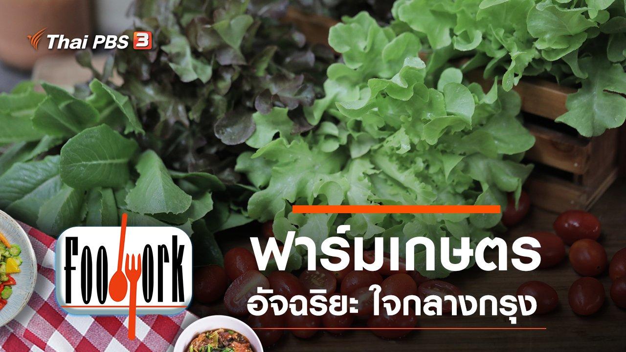 Foodwork - ฟาร์มเกษตรอัจฉริยะ