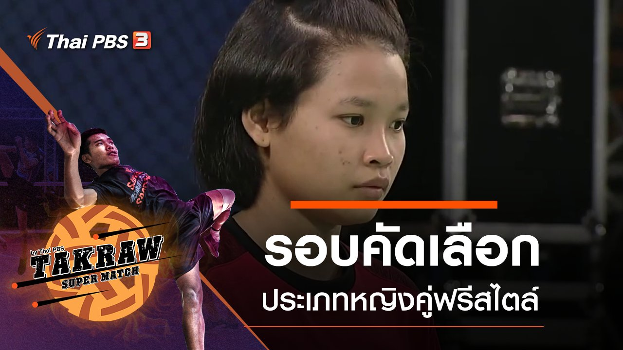 Takraw Super Match by Thai PBS - รอบคัดเลือกประเภทหญิงคู่ฟรีสไตล์