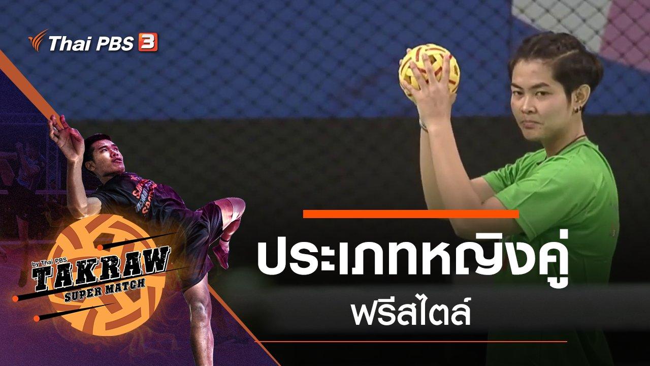 Takraw Super Match by Thai PBS - ประเภทหญิงคู่ฟรีสไตล์