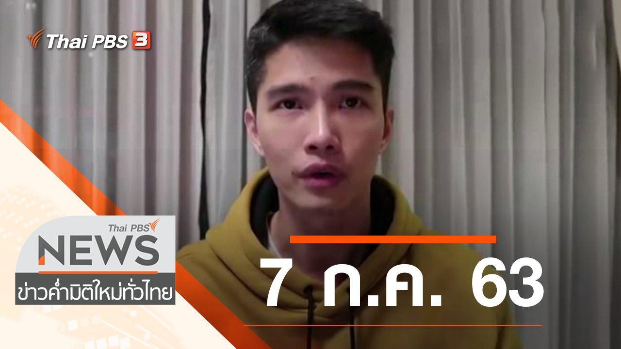 ข่าวค่ำ มิติใหม่ทั่วไทย - ประเด็นข่าว (7 ก.ค. 63)