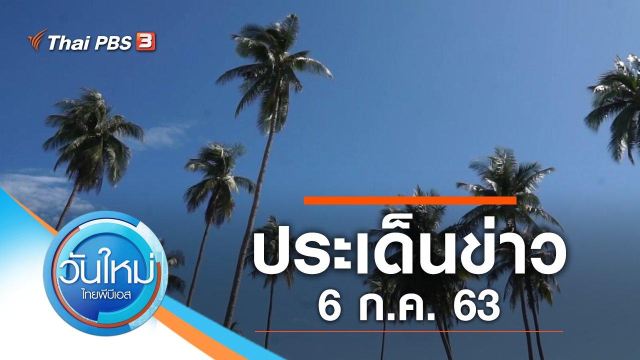 วันใหม่  ไทยพีบีเอส - ประเด็นข่าว (6 ก.ค. 63)