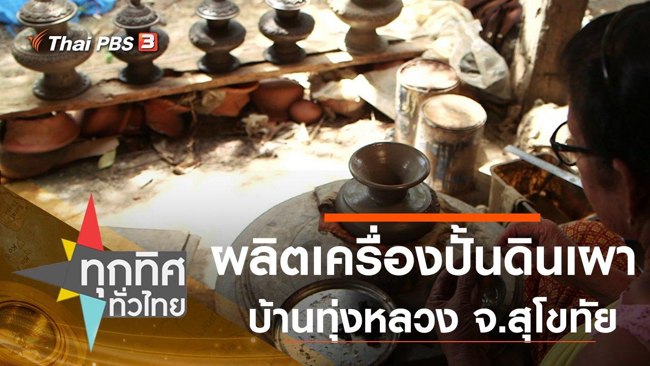 ทุกทิศทั่วไทย - ประเด็นข่าว (8 ก.ค. 63)