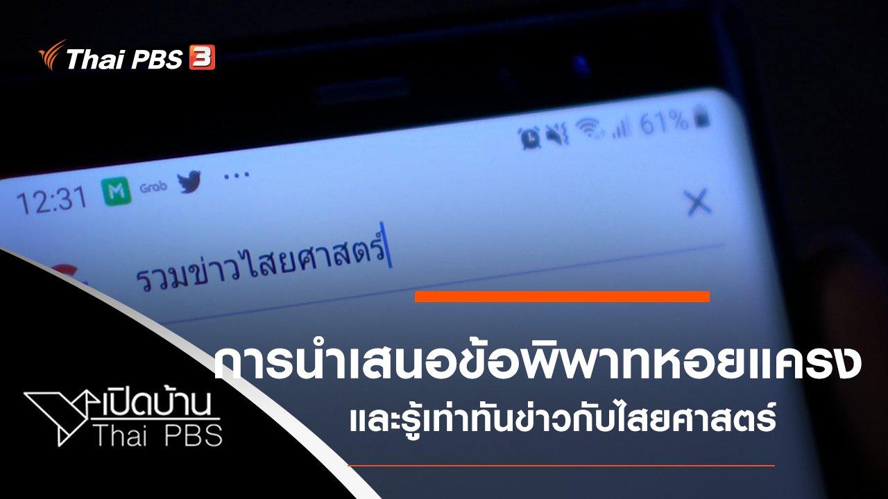 เปิดบ้าน Thai PBS - เบื้องหลังการนำเสนอข้อพิพาทคอกหอยแครง และรู้เท่าทันข่าวกับไสยศาสตร์